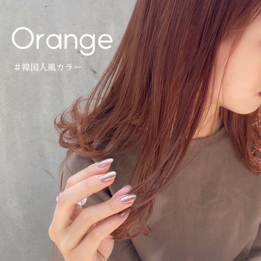 シークレットカラー オレンジ
