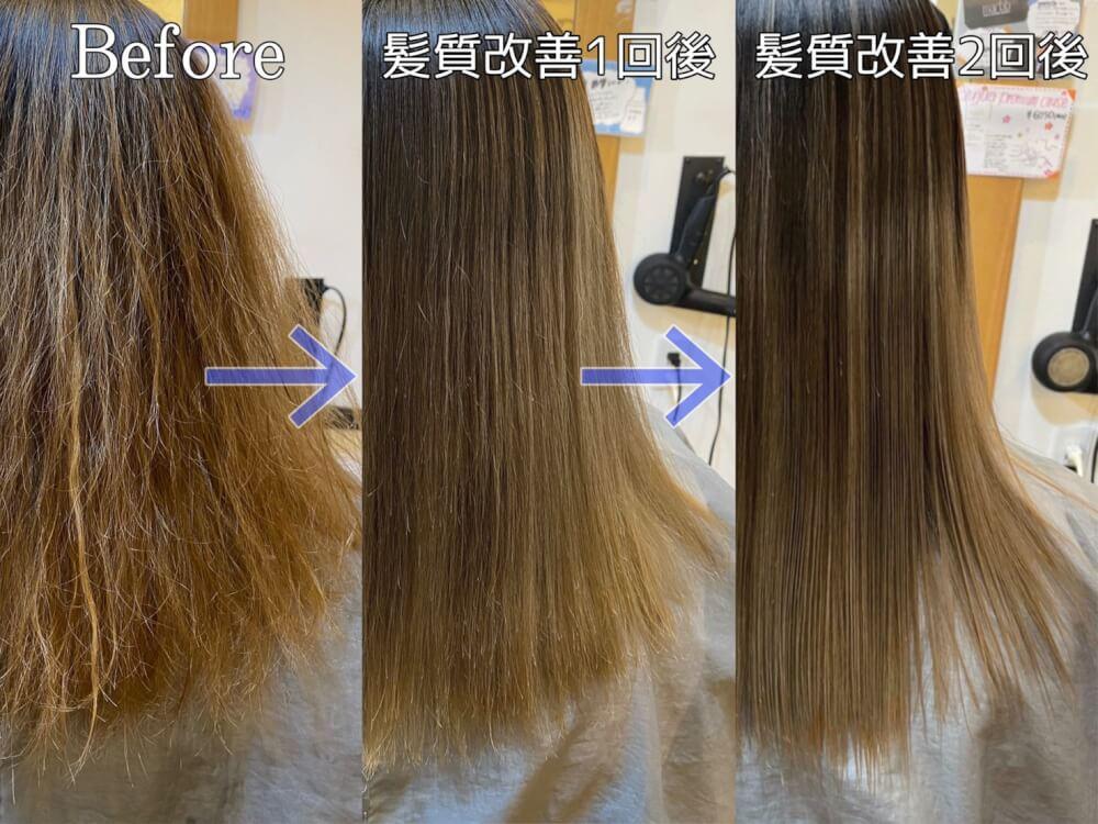 髪質改善 効果